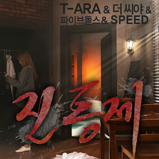 티아라 (T-ara), 더 씨야 (THE SEEYA), 5dolls, 스피드 (SPEED) - Tears Of Mind