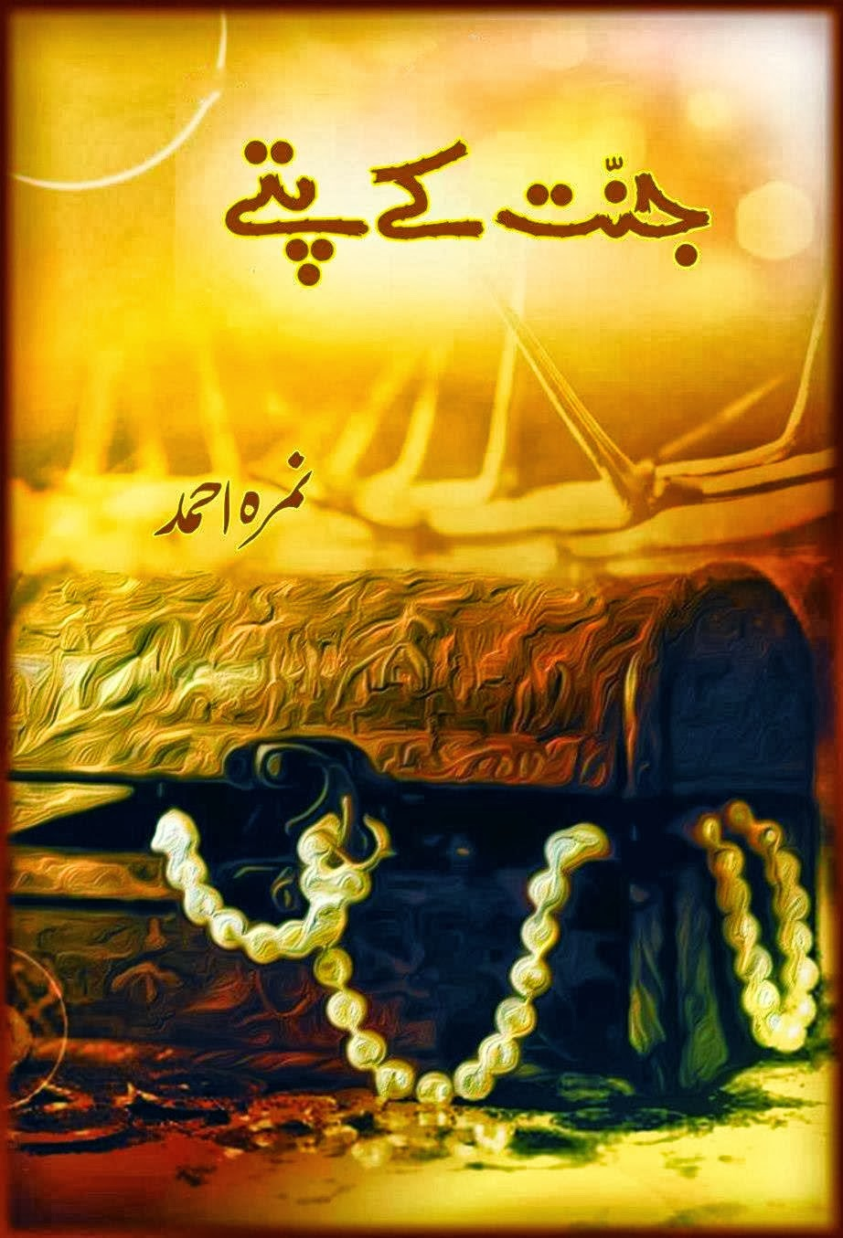 JANNAT KE PATTAY BY NIMRA AHMAD FREE DOWNLOAD