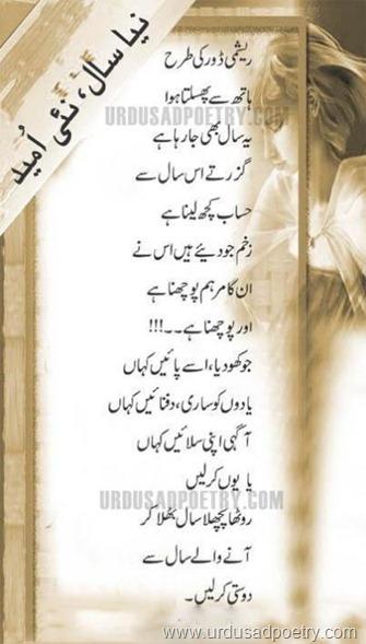 new year sms in urdu sms urdu love funny ghazal english love 204 love