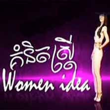 [ CTN TV ] 08-Aug-2013 - TV Show, CTN Show, Woman idea