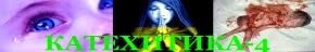 КАТЕХИТИКА-IV