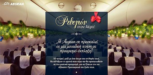 Ρεβεγιόν στον Αέρα.. για 50 Τυχερούς με την Aegean!