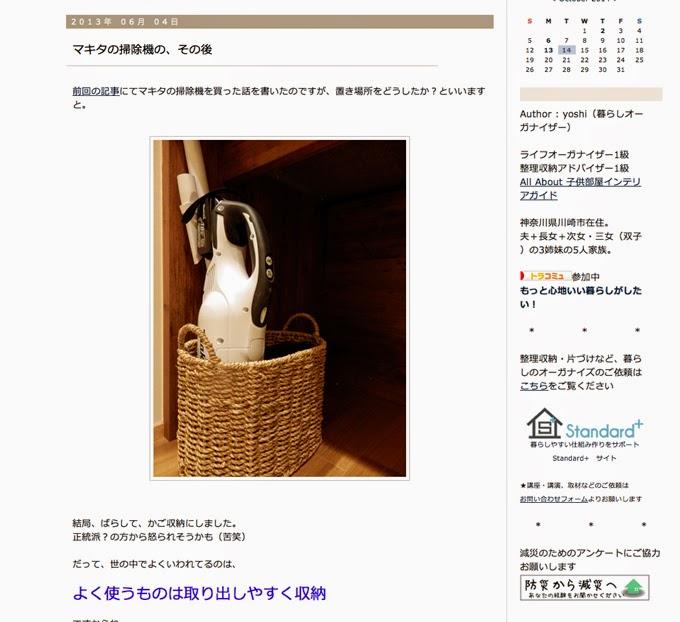 http://shuunote.exblog.jp/20549158/