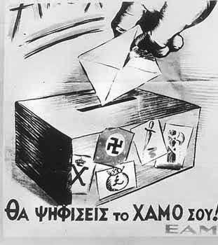 Αφισα ΕΑΜ 1946