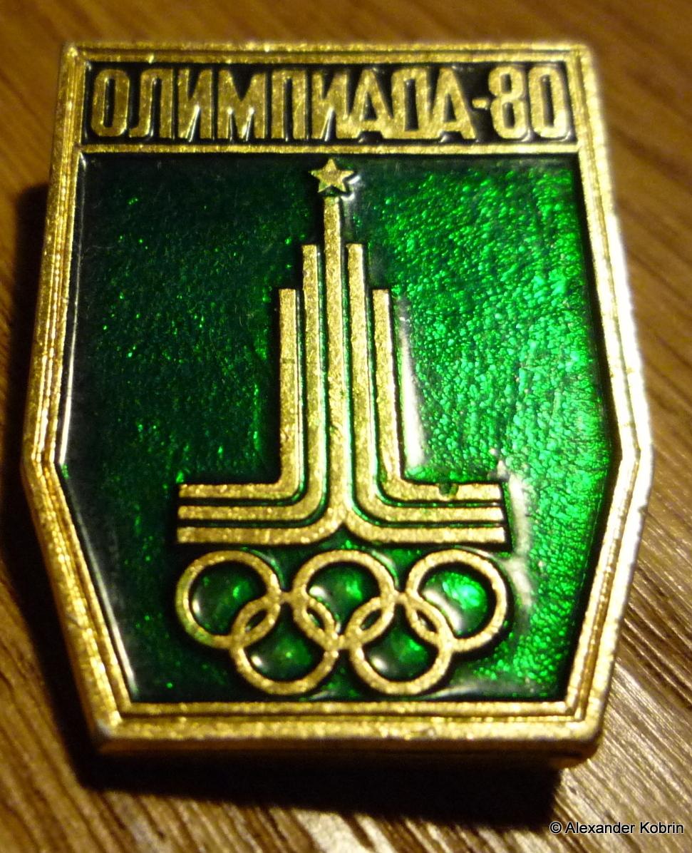 Значок: Олимпиада-80