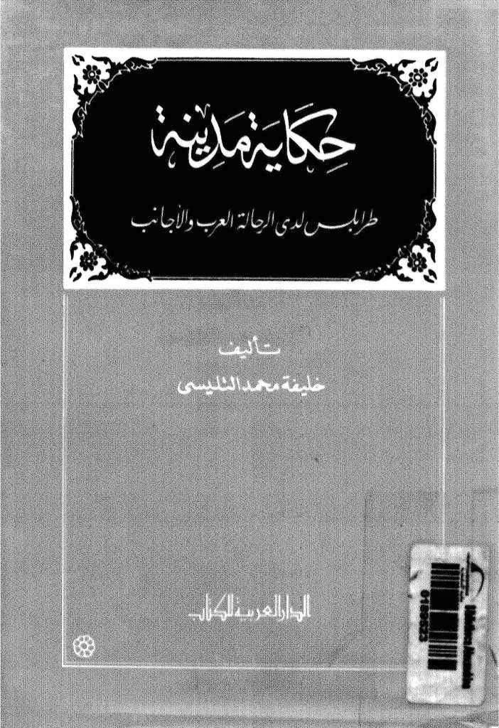 حكاية مدينة طرابلس لدى الرحالة العرب والأجانب لـ خليفة محمد التليسي