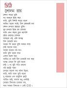 Bangla Premer Kobita. I Hope you have enjoyed much and if you really like my .