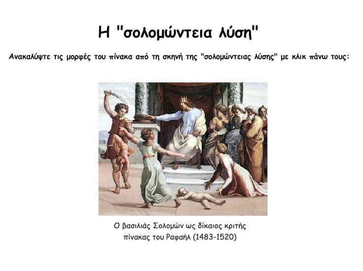 http://ebooks.edu.gr/modules/ebook/show.php/DSGYM-A109/355/2385,9140/extras/html/kef4_en16_solomontia_lysh_popup.htm