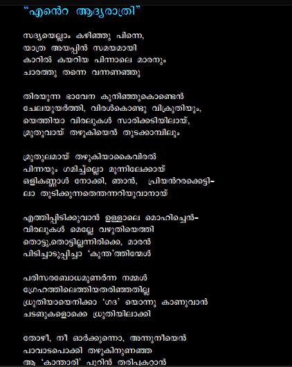 Malayalam Kuthu Kathakal