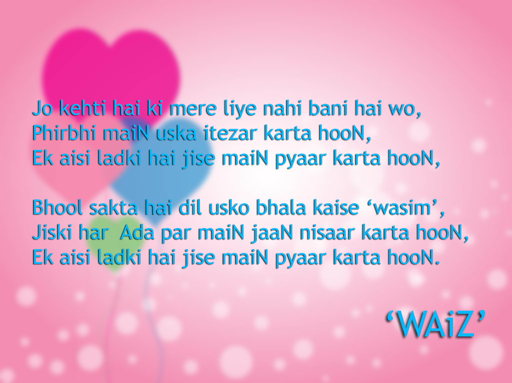 ♥♥♥ Sher-O-Shayari ♥♥♥: Ek Aisi Ladki Hai-