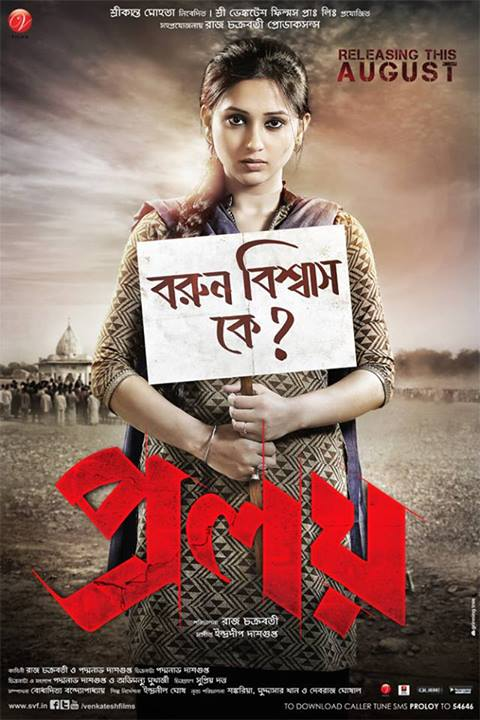 free watch online bengali movie proloy