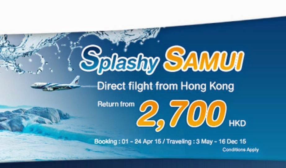 【少有減價】曼谷航空 - 香港直航泰國【蘇梅島】$2,700起( 連稅$3,109),12月前出發。