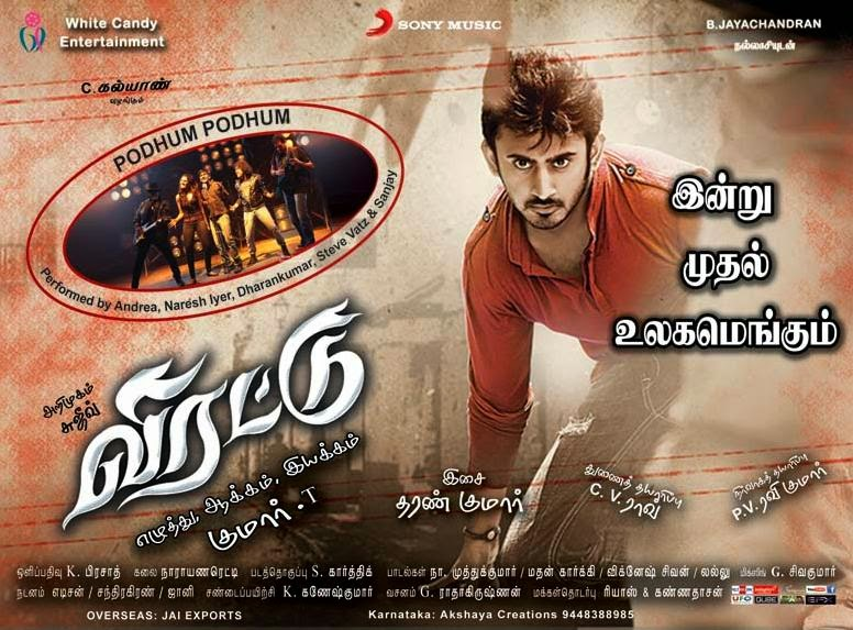Watch Virattu (2014) Tamil DVDScr Full Movie Watch Online For Free Download