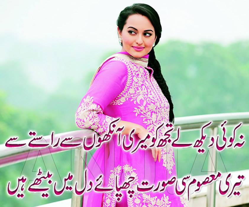 Sad Poetry: Urdu poetry quote free girl hd love quotes wallpaper