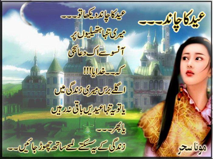 Eid Ka Chand...Tanha Eiden Aor Zindgi Ka Saskata Lamhaa   - Eid Sms In Urdu, Eid Poetry Nazam, Eid Mubarak, Eid Urdu Shayari, Eid, Chand Raat Mubarak, Eid Mubarak Poems