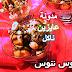 طريقة عمل البروفترول والكريم باف بالصور والخطوات على موقع الشيف منى عبد المنعم