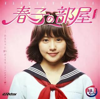 V.A. 宮藤官九郎 - ビクター編 - Haruko no Heya - Amachan 80's HITS - Victor Hen