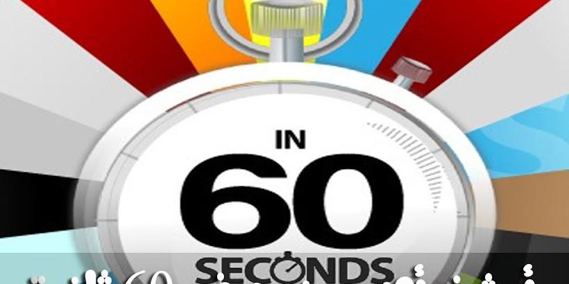 أرشف أى موضوع فى 60 ثانية