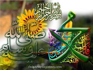 Beautifull Wallpapers Allah Muhammad