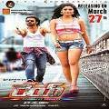 Rey Telugu Movie Review
