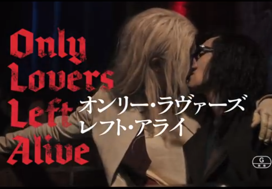 Only Lovers Left Alive: Japanese Trailer & New Poster - Undead Monday