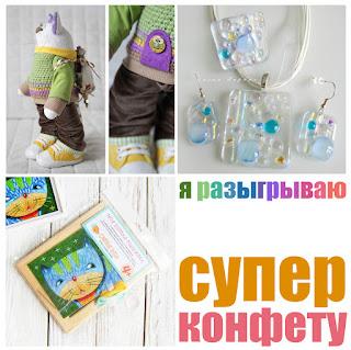 Конфетка)))