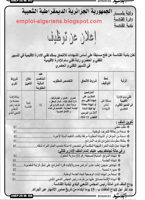 اعلان عن مسابقة توظيف ببلدية القنادسة ولاية بشار جانفي 2016