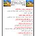 نشر اول واقوي بوكليت كامل (150 ورقة pdf) لمنهج اللغة العربية الجديد 3 ابتدائي الترم الاول 2015 اعداد الاستاذ محمد ثروت