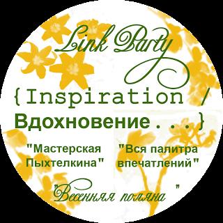 Link Party {Inspiration - Вдохновение...} Весенняя поляна