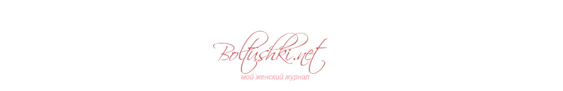 BOLTUSHKI .NET