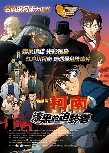 Film Detective Conan: The Raven Chaser
