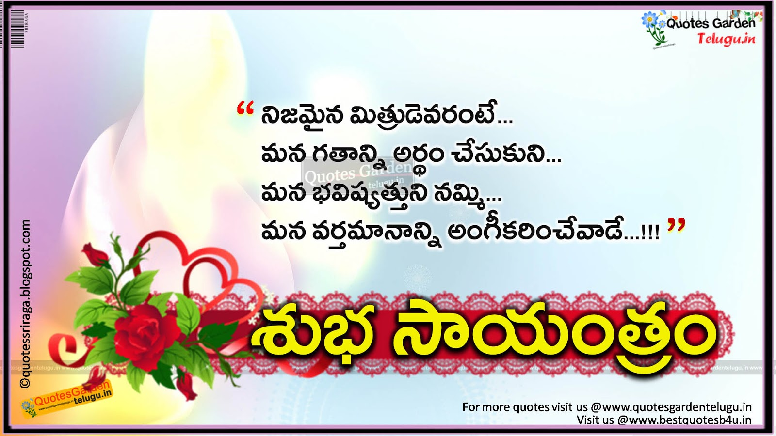 Best telugu good evening quotes sms | QUOTES GARDEN TELUGU | Telugu ...