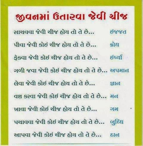 Gujarati Quotes Pictures