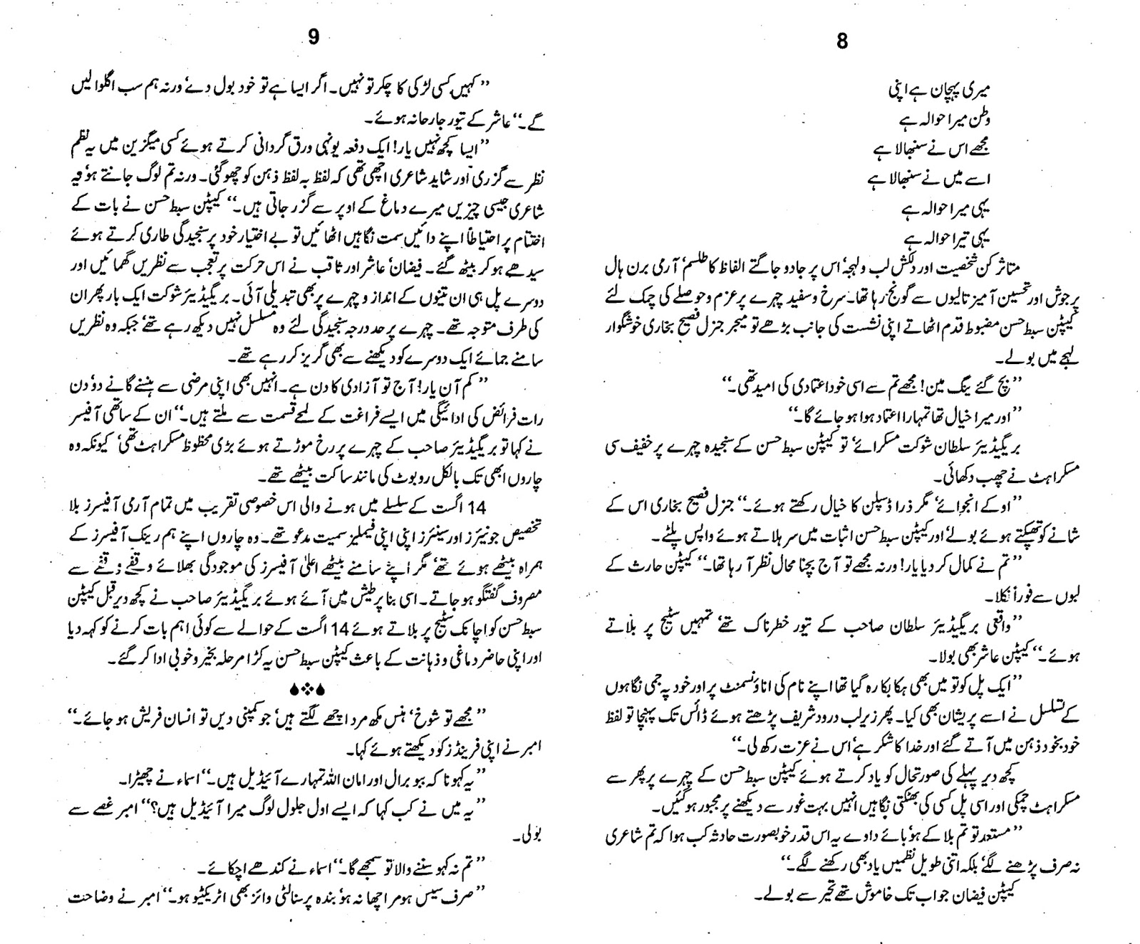 how to write a ghazal