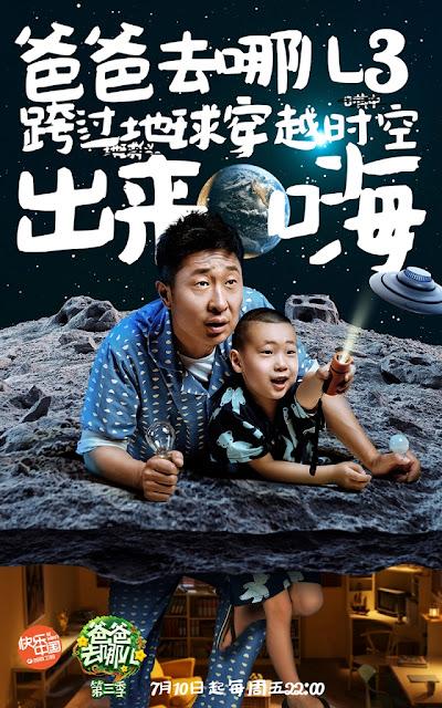 《爸爸去哪儿》第三季 - 中国国宝级演员林永健与4岁儿林大竣