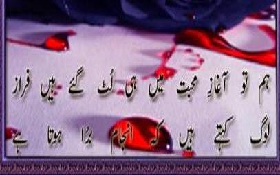 Aghaz E Ishq SMS Shayari