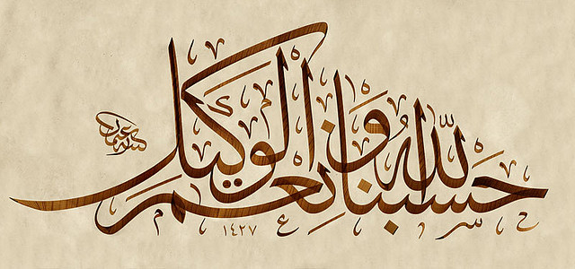 Best Islamic Calligraphy Of 2012 Articles About Islam