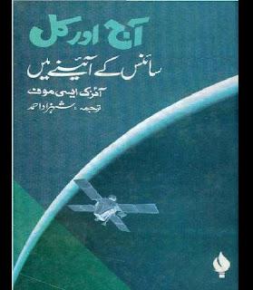 Aaj Aur Kal By Isaac Asimov