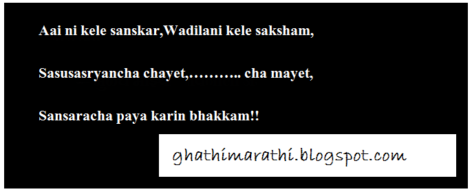 marathi ukhane in english   marathi kavita sms jokes ukhane recipes charolya suvichar shayari