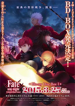 Fate/stay night BD BoxⅠ(ufotable特設サイトへ)