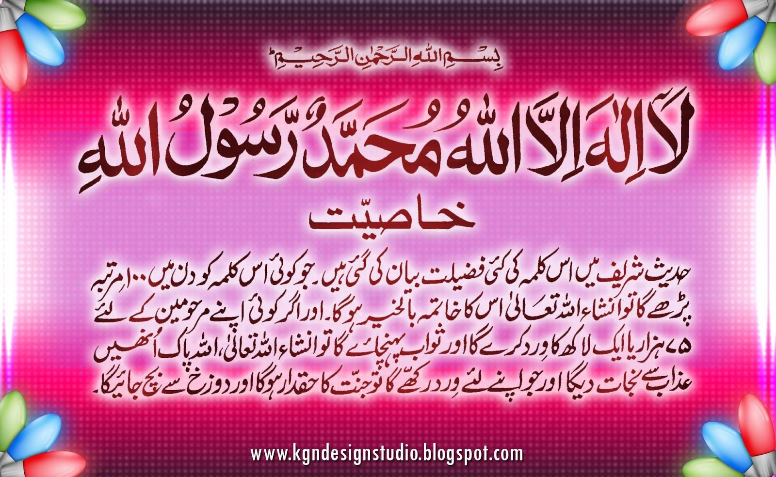 http://3.bp.blogspot.com/-ZdOvseflBDw/UO-smFNyu5I/AAAAAAAACjc/PtbN0qq-Xls/s1600/Urdu+Hadees-2.jpg