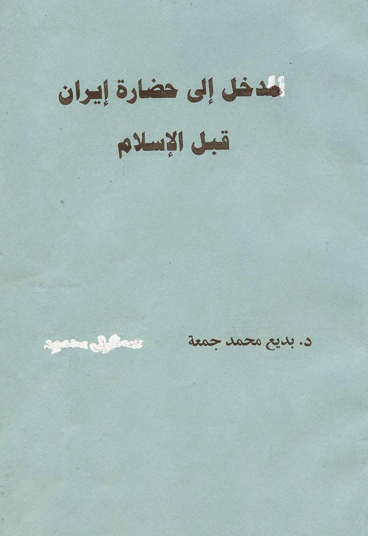 مدخل إلى حضارة إيران قبل الإسلام لـ بديع محمد جمعة