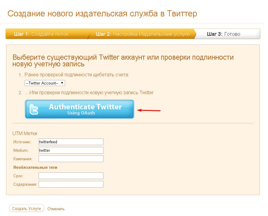 Подключаем приложение twitterfeed к Твиттеру