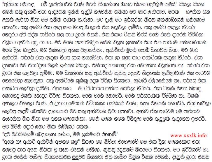 Sinhala wal katha ammai puthai source abuse report ammai mamai sinhala