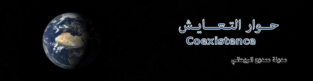 التـعـــايـش Coexistence