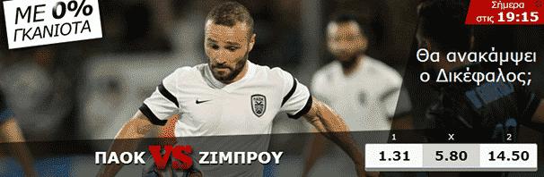 ΠΑΟΚ - ΖΙΜΠΡΟΥ - Europa League - Στοίχημα