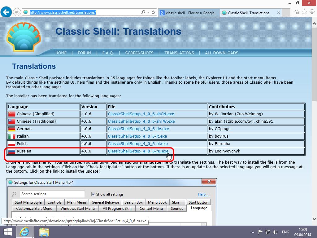 Клавиши запуск для программы classic shell