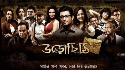 Uro Chithi kolkata Bangla Full Movie Online Watch