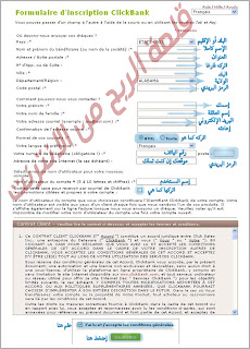 شرح التسجيل في شركة Click Bank وطريقة إختيار المنتج والتسويق له 2.jpg