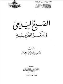 الصبغ البديعي في اللغة العربية